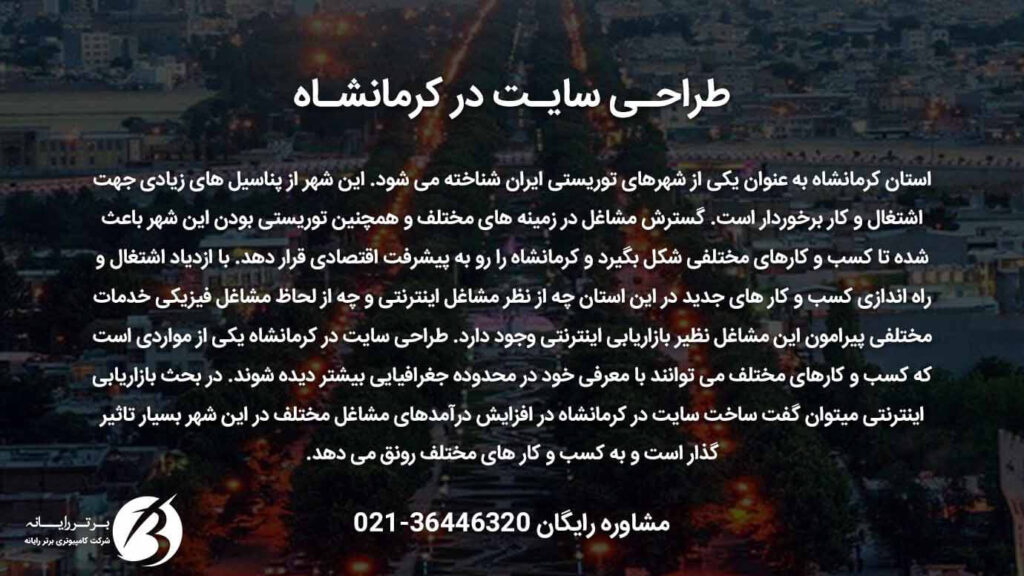 طراحی سایت در کرمانشاه - عکس نوشته
