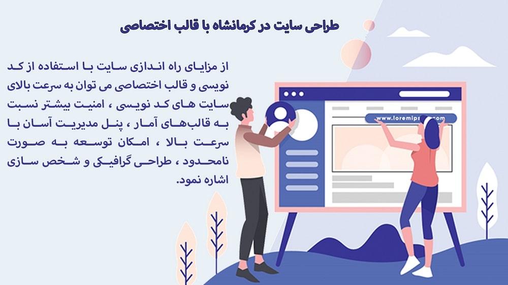 طراحی سایت در کرمانشاه با قالب اختصاصی