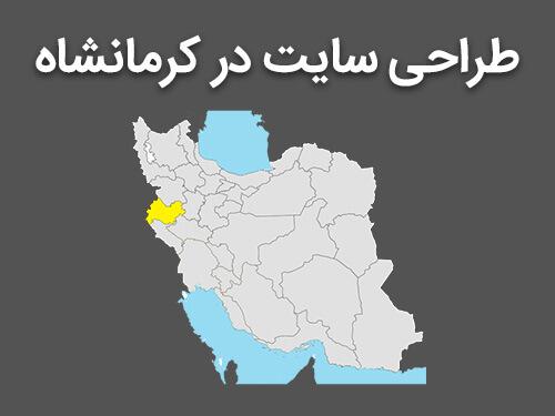 طراحی سایت در کرمانشاه - سایت برتر