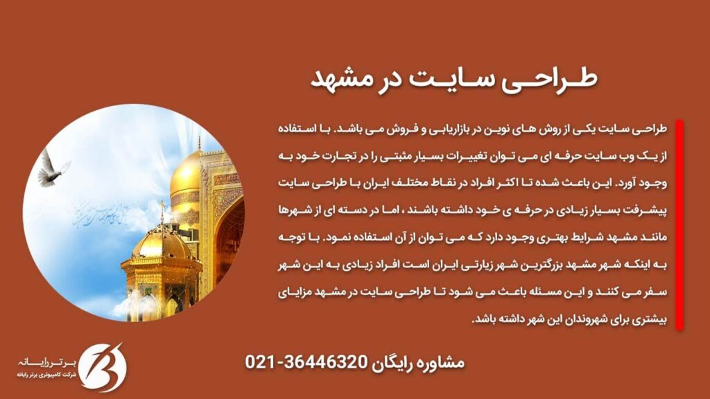 طراحی سایت در مشهد - عکس نوشته