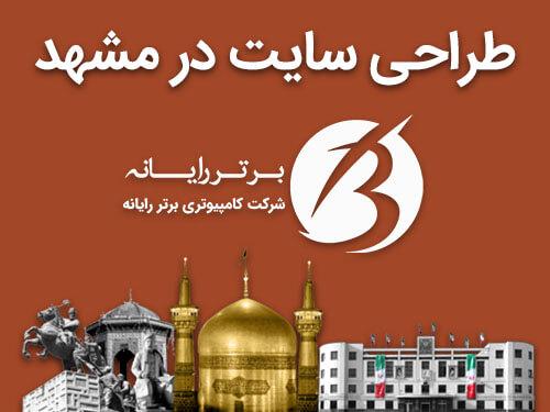 طراحی سایت در مشهد - سایت برتر