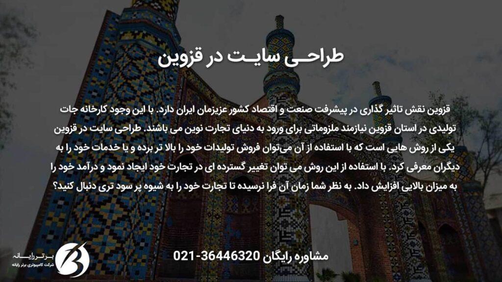 طراحی سایت در قزوین - عکس نوشته