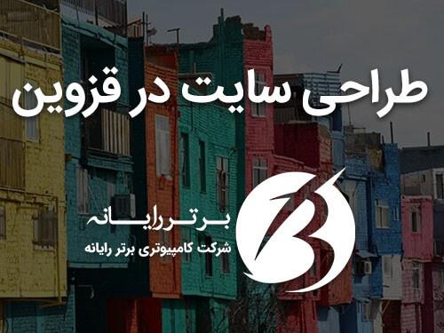 طراحی سایت در قزوین - سایت برتر