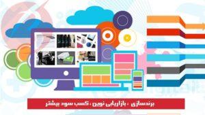 بزاریابی نوین در طراحی سایت در تبریز