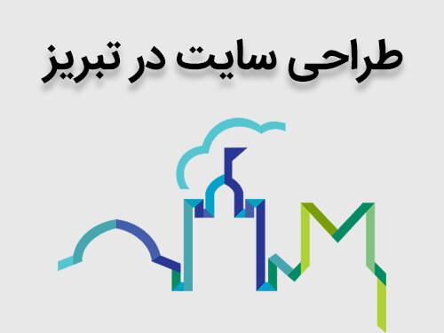 طراحی سایت در تبریز - سایت برتر