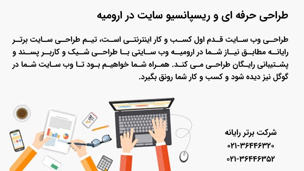 طراحی سایت در ارومیه-شرکت طراحی سایت برتر رایانه