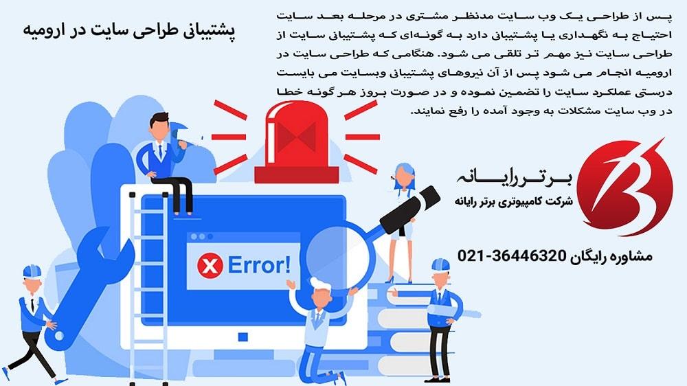 پشتیبانی طراحی سایت در ارومیه