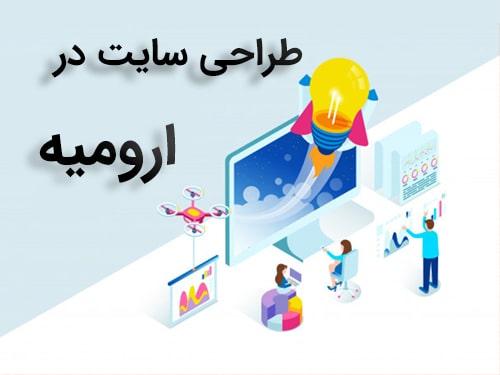 طراحی سایت در ارومیه-طراحی سایت برتر رایانه