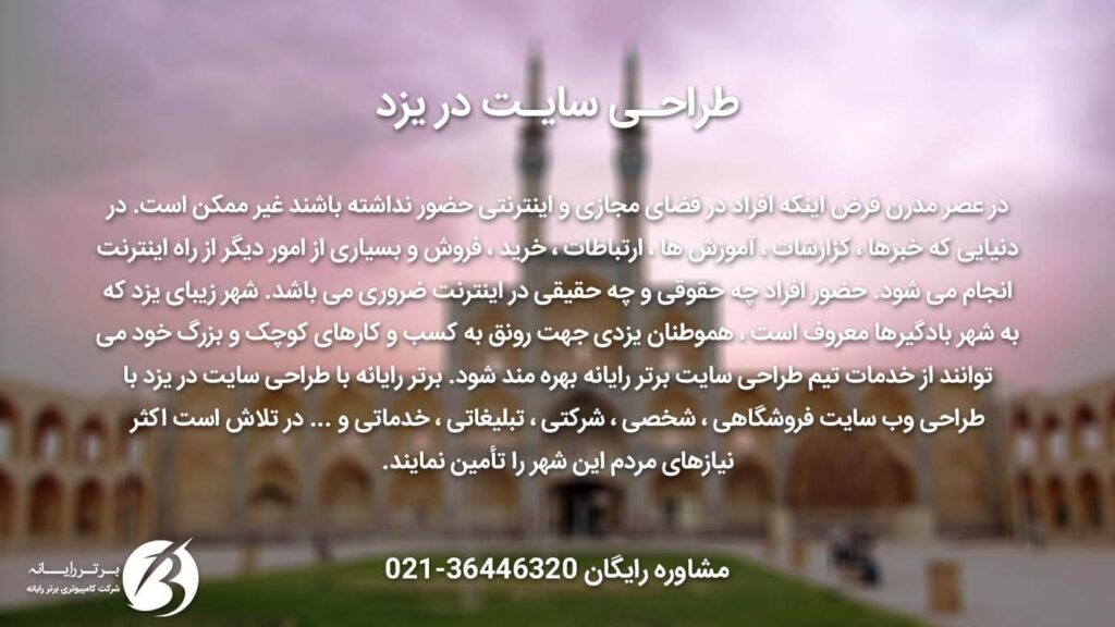 طراحی سایت در یزد - عکس نوشته