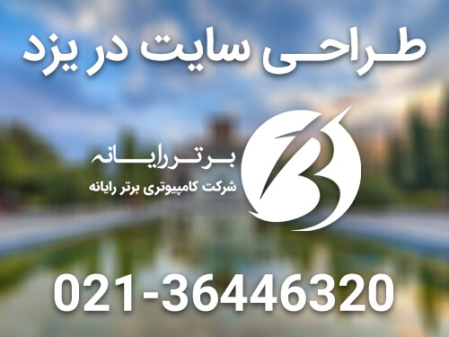 طراحی سایت در یزد - سایت برتر