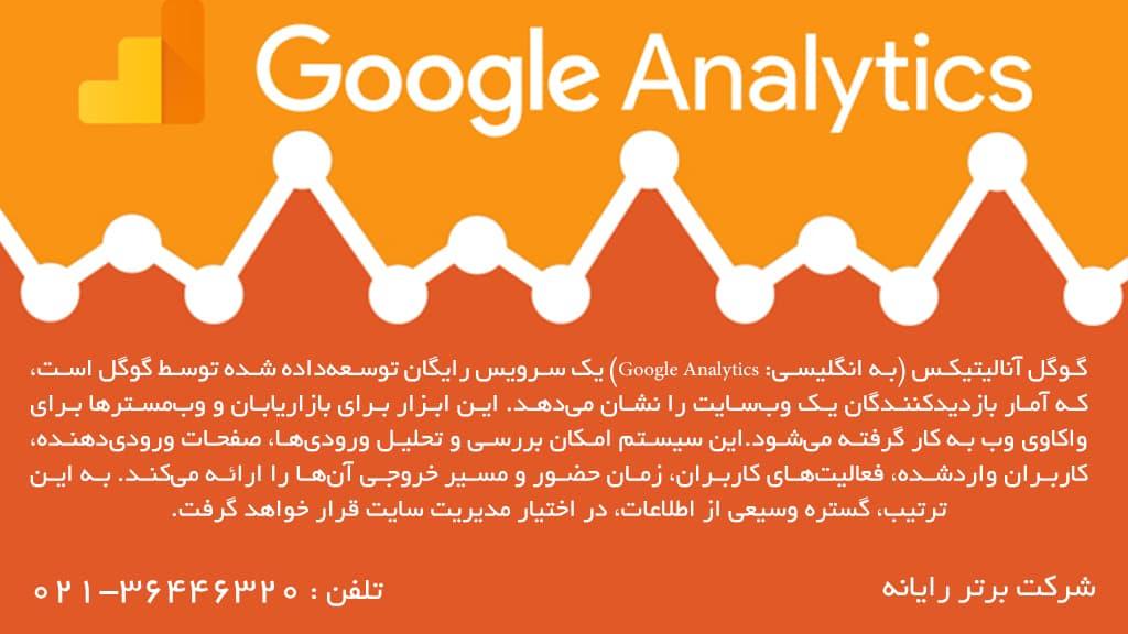 گوگل آنالیتیکس چیست؟-شرکت برتر رایانه