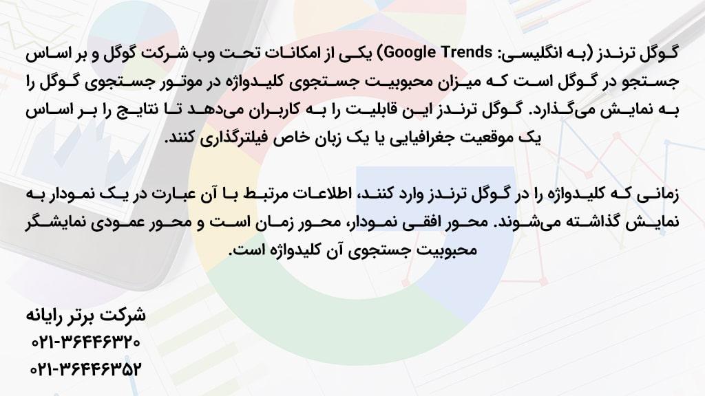 گوگل ترندز چیست؟-طراحی سایت برتر رایانه