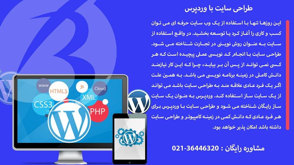 مراحل طراحی سایت با وردپرس