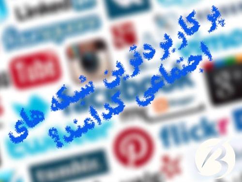 بررسی آماری پرکاربردترین شبکه های اجتماعی