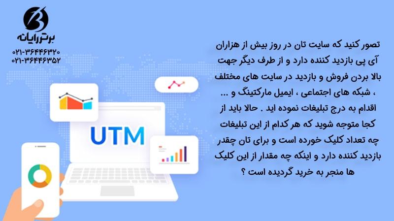 لینک UTM چیست؟ - برتر رایانه