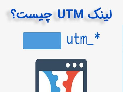 لینک UTM چیست؟ - طراحی سایت برتر رایانه