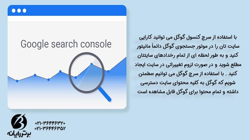 سرچ کنسول گوگل چیست؟ - برتر رایانه