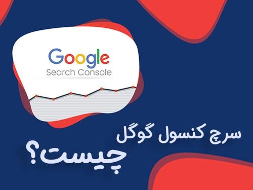 سرچ کنسول گوگل چیست؟ - طراحی سایت برتر رایانه
