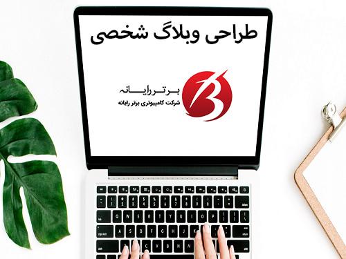 طراحی وبلاگ شخصی - سایت برتر