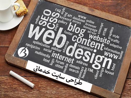 طراحی سایت خدماتی - سایت برتر