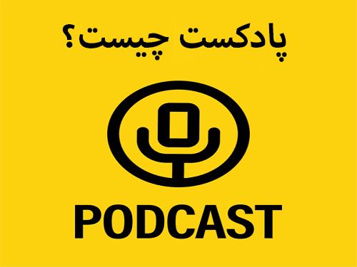 پادکست (Podcast) چیست؟ - سایت برتر