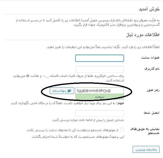 ثبت رمز جهت راه اندازی وردپرس بر روی دایرکت ادمین