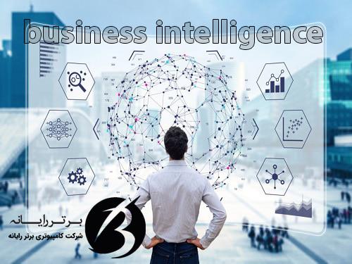 هوش تجاری یا هوش کسب و کار در سازمان ها و شرکت ها