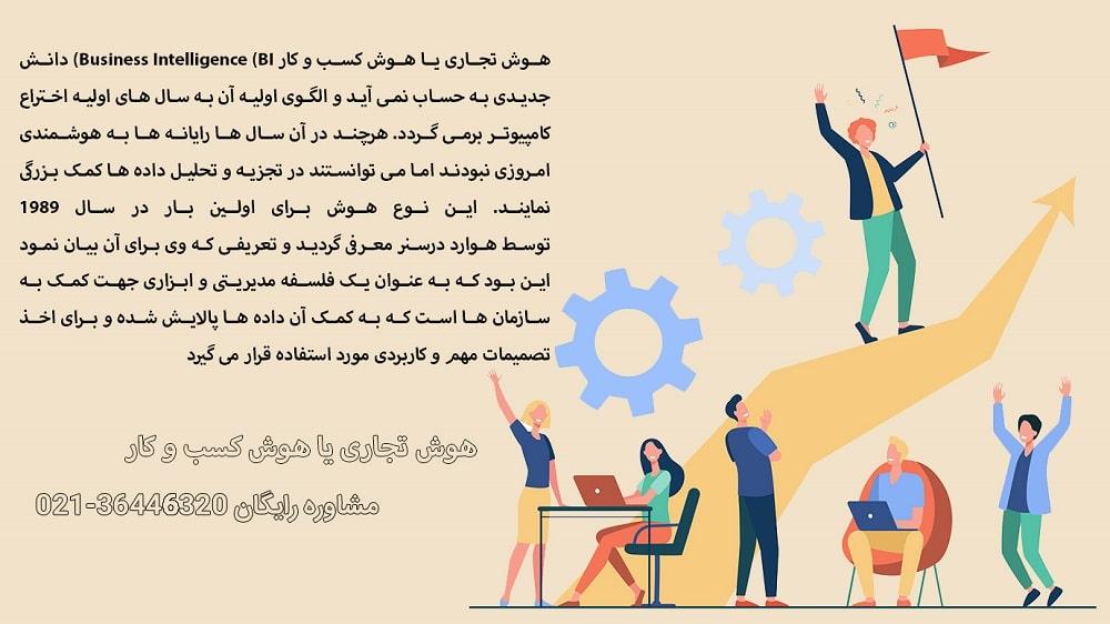مزیت های هوش تجاری یا هوش کسب و کار