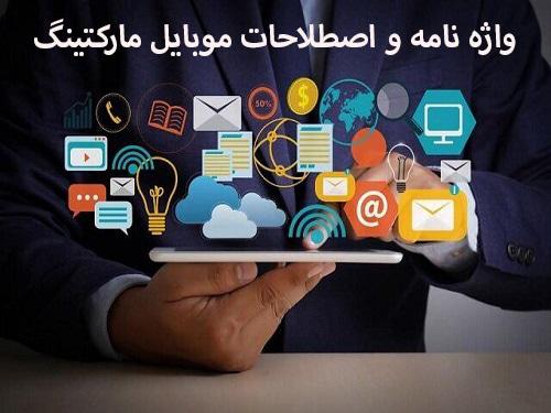 واژه نامه و اصطلاحات موبایل مارکتینگ - سایت برتر