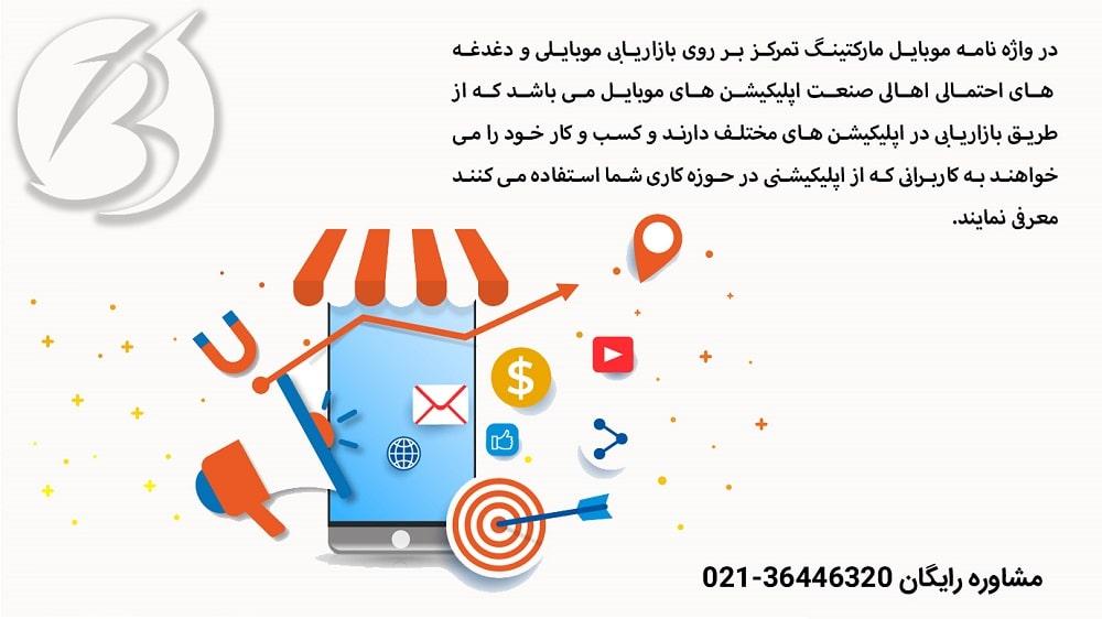 فرق واژه نامه موبایل مارکتینگ و واژه نامه دیجیتال مارکتینگ