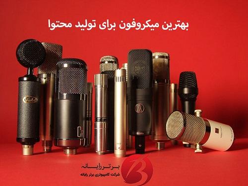 علت خرید میکروفون برای تولید محتوا