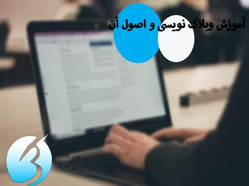 آموزش وبلاگ نویسی با ساخت وبلاگ