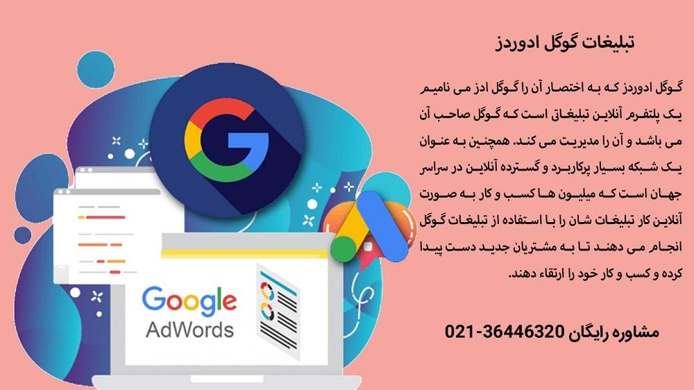 تبلیغات گوگل ادوردز چیست؟