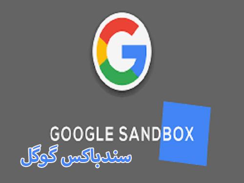 تاریخچه الگوریتم سندباکس گوگل