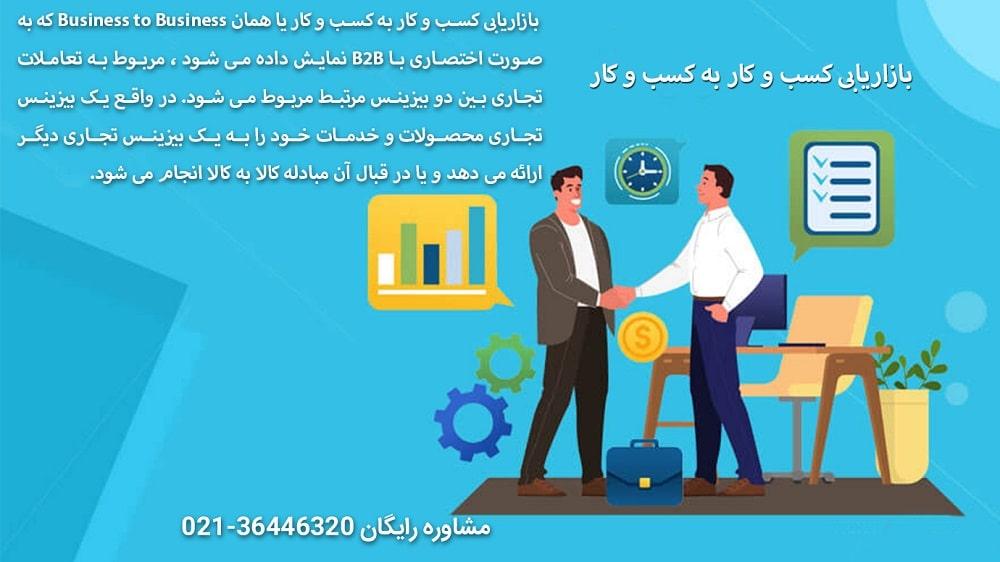 مزایای بازاریابی کسب و کار به کسب و کار