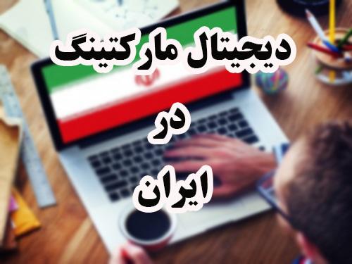 تاریخچه دیجیتال مارکتینگ در ایران و جهان - سایت برتر
