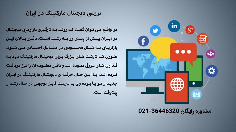بررسی دیجیتال مارکتینگ در ایران