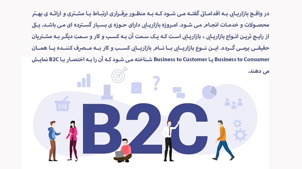 بازاریابی کسب و کار به مصرف کننده یا B2C چیست؟