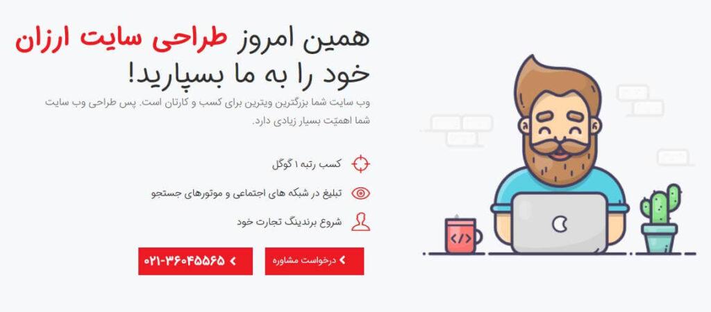 طراحی سایت ارزان - طراحی سایت فروشگاهی ارزان - ارزانترین طراحی سایت