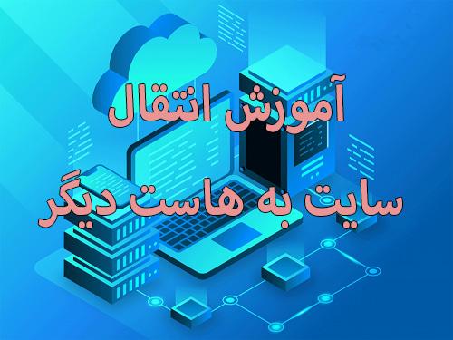 آموزش انتقال سایت به هاست دیگر