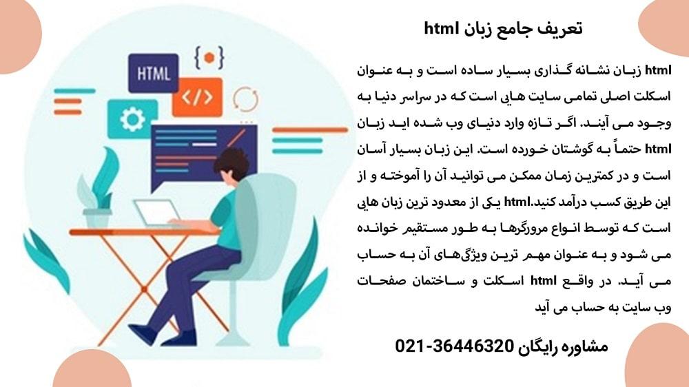 تعریف جامع زبان html و کاربردهای آن