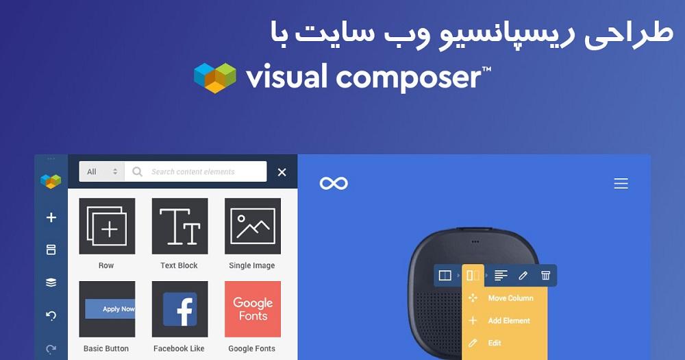 پلاگین ویژوال کامپوزر برای طراحی ریسپانسیو وب سایت