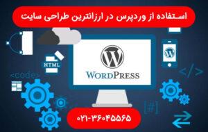 استفاده از وردپرس در سایت ارزان