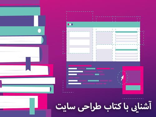 ویژگی های یک کتاب طراحی سایت جامع