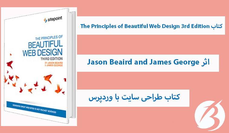 کتاب طراحی سایت با وردپرس