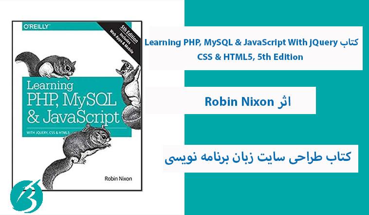 کتاب طراحی سایت زبان برنامه نویسی