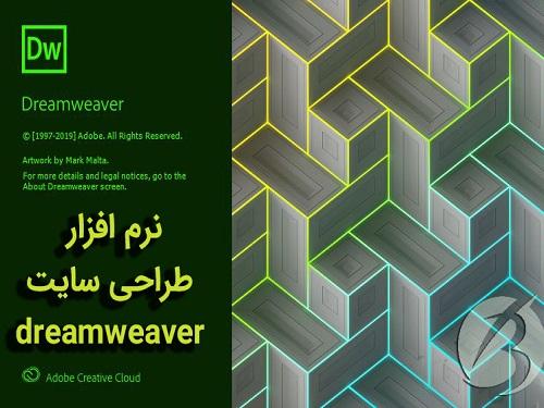 آشنایی با نرم افزار طراحی سایت dreamweaver در سایت برتر