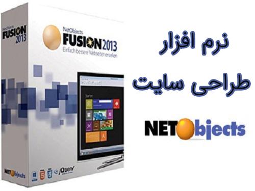 نرم افزار طراحی سایت net objects - سایت برتر
