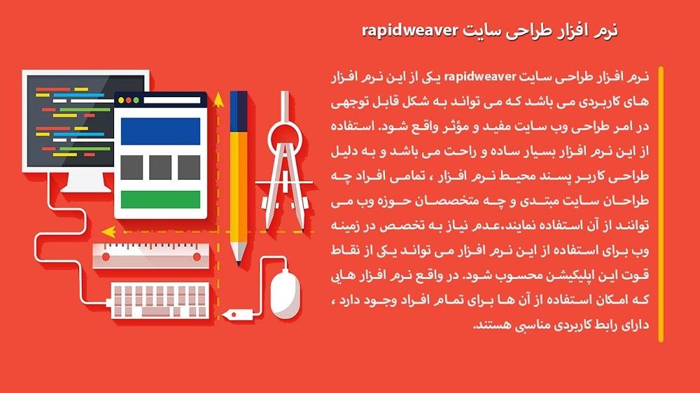ویژگی های نرم افزار طراحی سایت rapidweaver