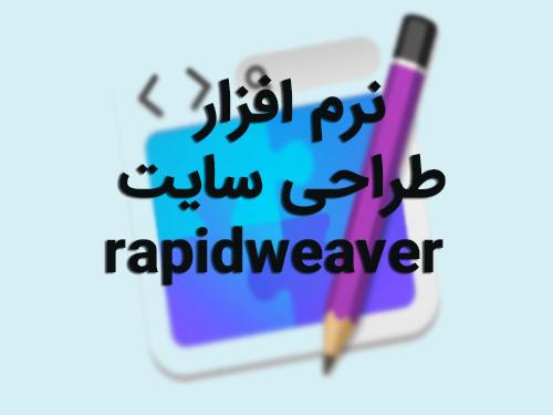 نرم افزار طراحی سایت rapidweaver - سایت برتر